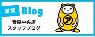 賃貸 青森中央店スタッフブログ