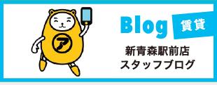 賃貸 新青森駅前店スタッフブログ
