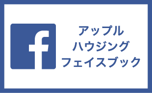 アップルハウジングフェイスブック